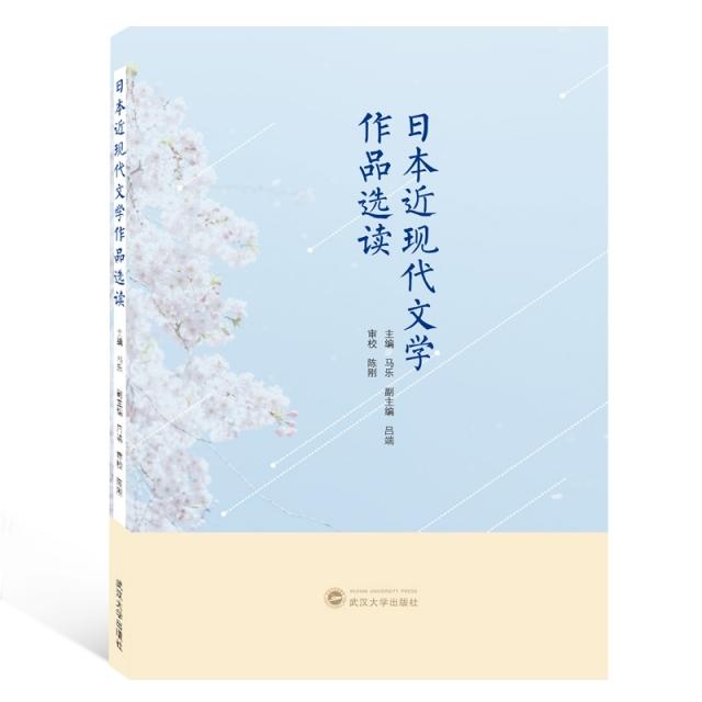 日本近現代文學作品選讀