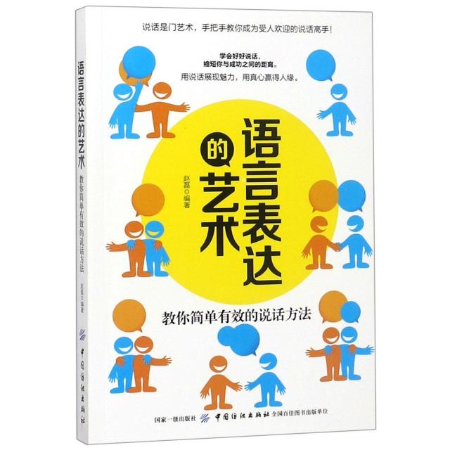 語言表達的藝術(教你簡單有效的說話方法)