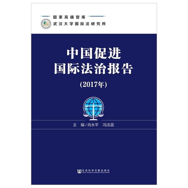 中國促進國際法治報告(2017年)/國家高端智庫