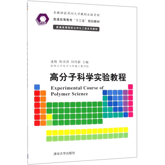 高分子科學實驗教程(普通高等院校化學化工類繫列教材)