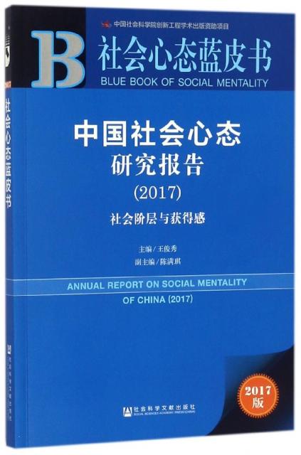 中國社會心態研究報告(2017社會階層與獲得感2017版)/社會心態藍皮書
