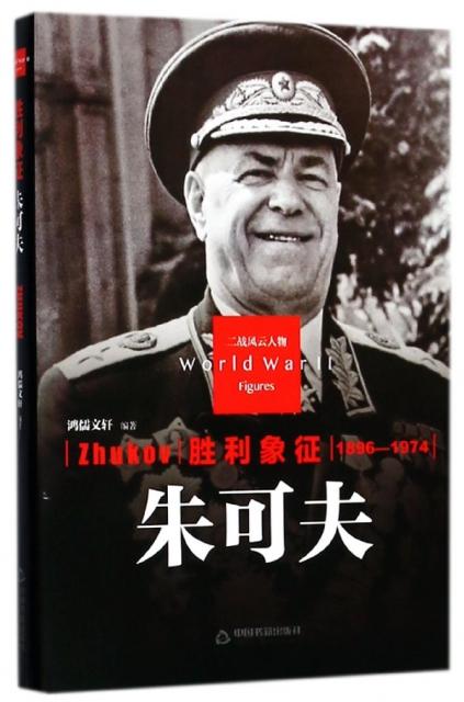勝利像征(朱可夫1896-1974)(精)/二戰風雲人物