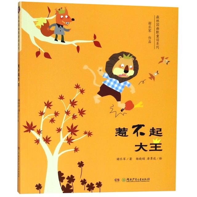 惹不起大王/森林國幽默童話繫列