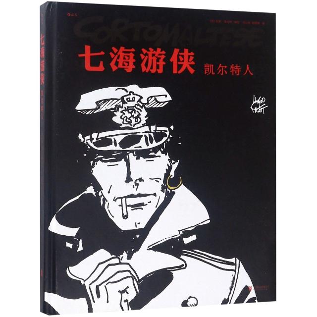 七海游侠(凯尔特人)(精)