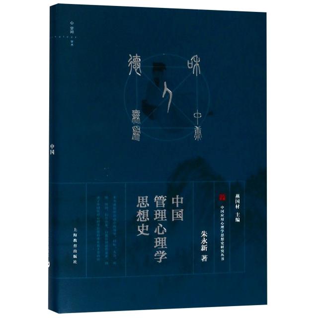 中國管理心理學思想史(精)/中國應用心理學思想史研究叢書