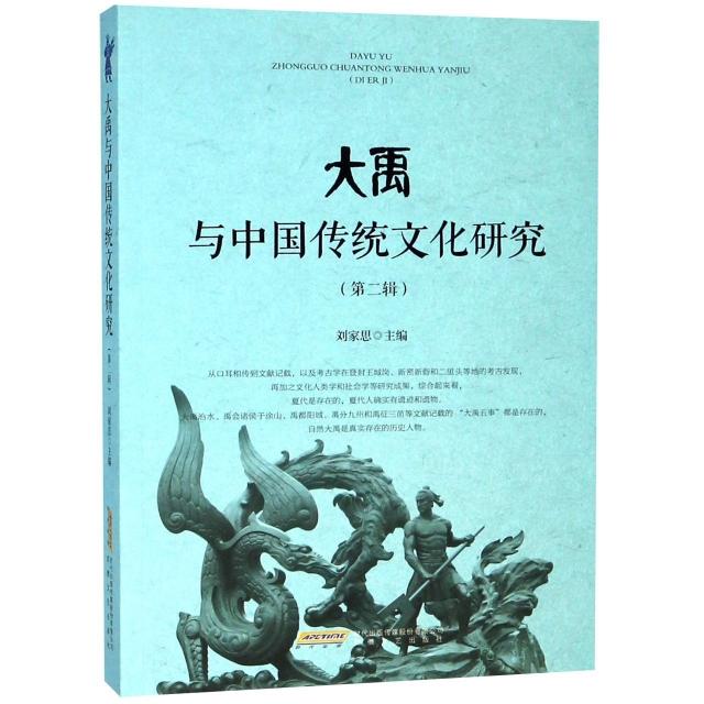 大禹與中國傳統文化研究(第2輯)