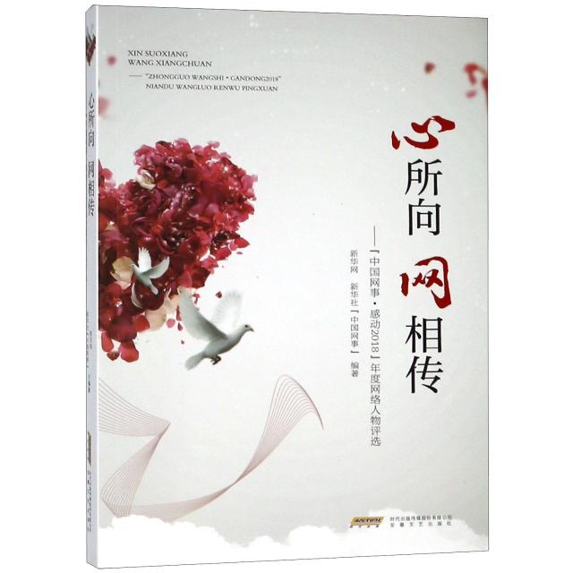 心所向網相傳--中國網事感動2018年度網絡人物評選