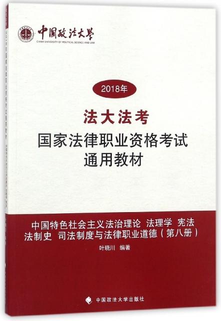 中國特色社會主義法治理論法理學憲法法制史司法制度與法律職業道德(2018年法大法考國