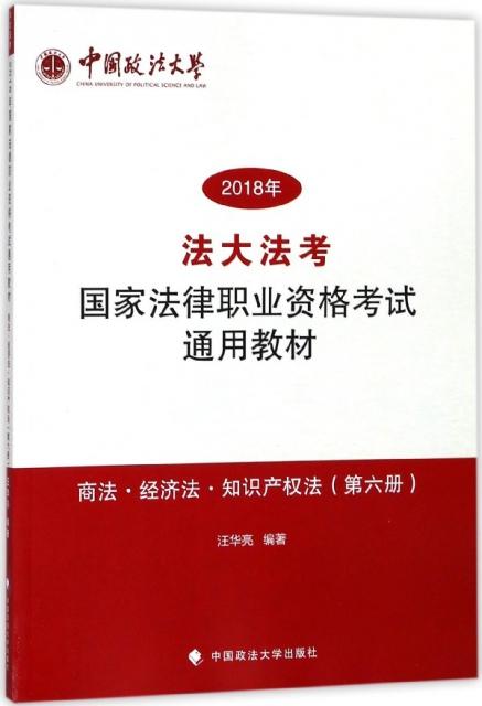 商法經濟法知識產權法(2018年法大法考國家法律職業資格考試通用教材)