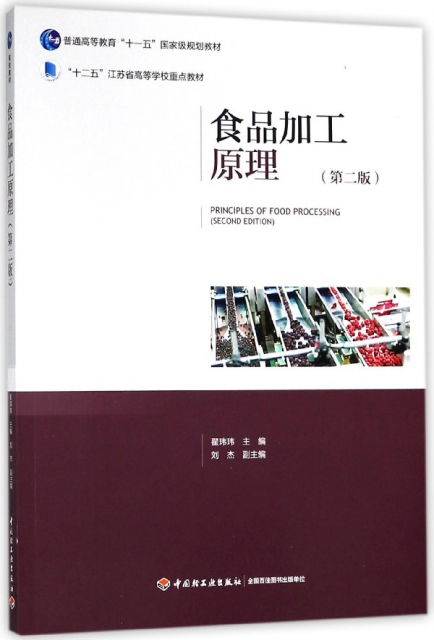食品加工原理(第2版普通高等教育十一五國家級規劃教材)