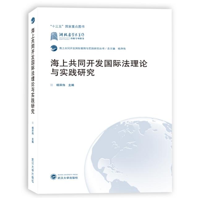 海上共同開發國際法理論與實踐研究/海上共同開發國際案例與實踐研究叢書