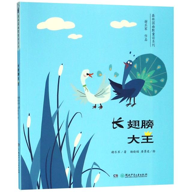 長翅膀大王/森林國幽默童話繫列