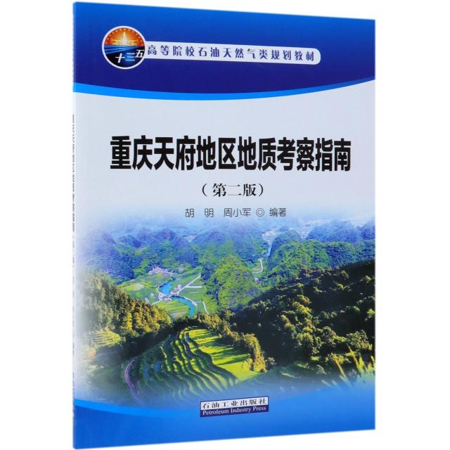 重慶天府地區地質考察指南(第2版高等院校石油天然氣類規劃教材)
