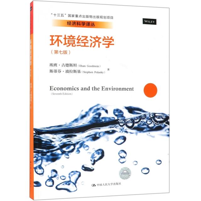環境經濟學(第7版)/經濟科學譯叢