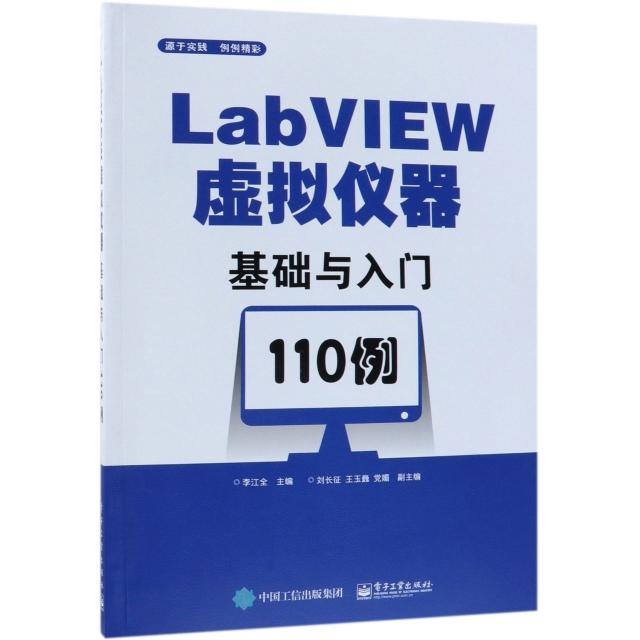 LabVIEW虛擬儀器基礎與入門110例