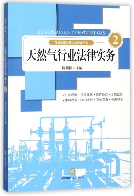天然氣行業法律實務(2)/環境能源資源法律觀察叢書