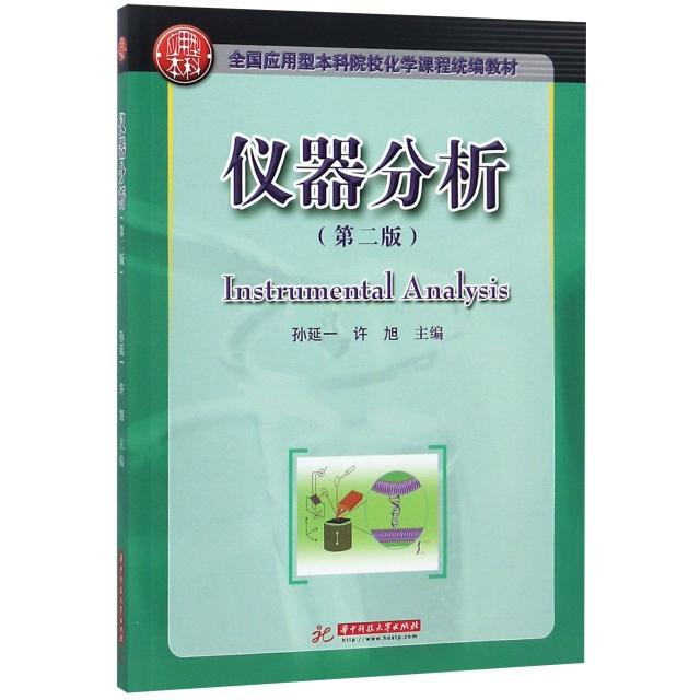 儀器分析(第2版全國應用型本科院校化學課程統編教材)