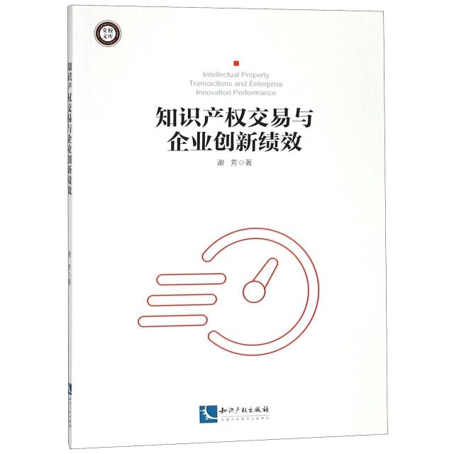 知識產權交易與企業創新績效/黨校文庫