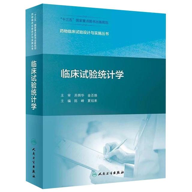 臨床試驗統計學(藥物臨床試驗設計與實施叢書)