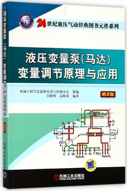 液壓變量泵<馬達>變量調節原理與應用(第2版)/21世紀液壓氣動經典圖書元件繫列