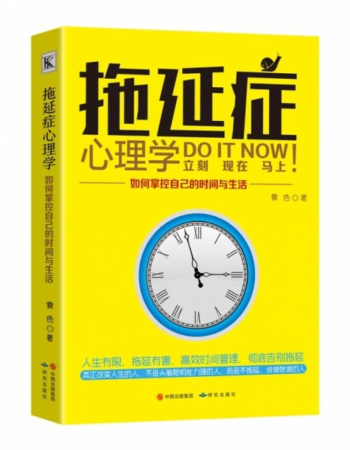 拖延癥心理學:如何掌控自己的時間與生活