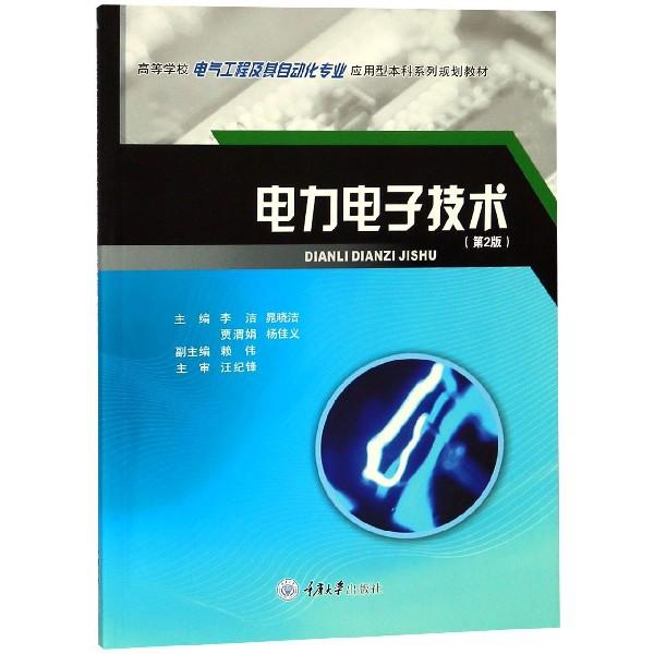 電力電子技術(第2版高等學校電氣工程及其自動化專業應用型本科繫列規劃教材)