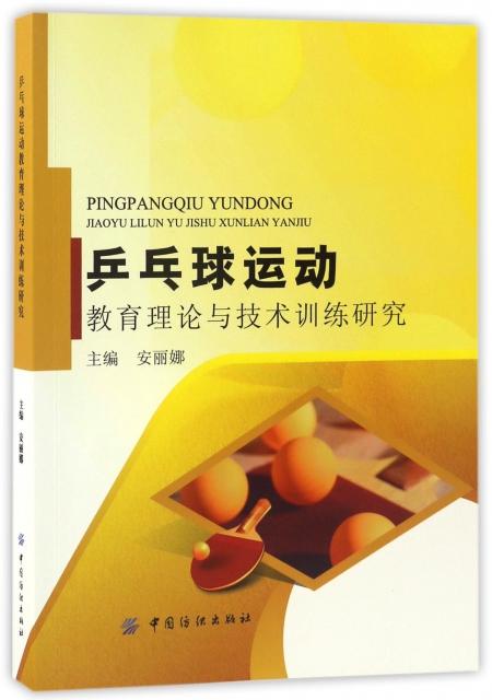 乒乓球運動教育理論與技術訓練研究