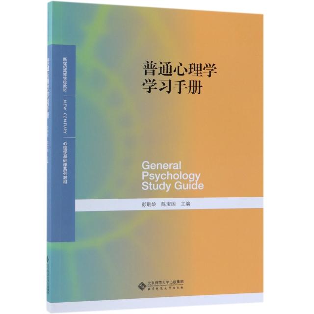 普通心理學學習手冊(心理學基礎課繫列教材新世紀高等學校教材)
