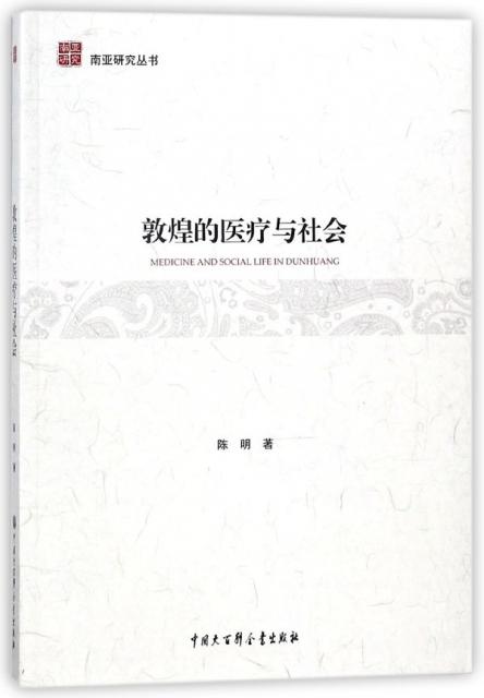敦煌的醫療與社會/南亞研究叢書