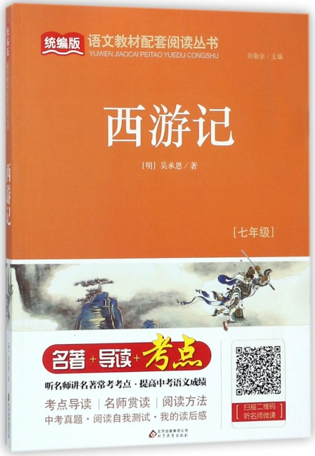 西遊記(7年級)/統編版語文教材配套閱讀叢書