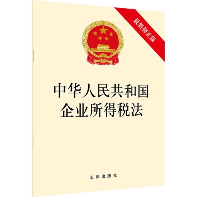 中華人民共和國企業所