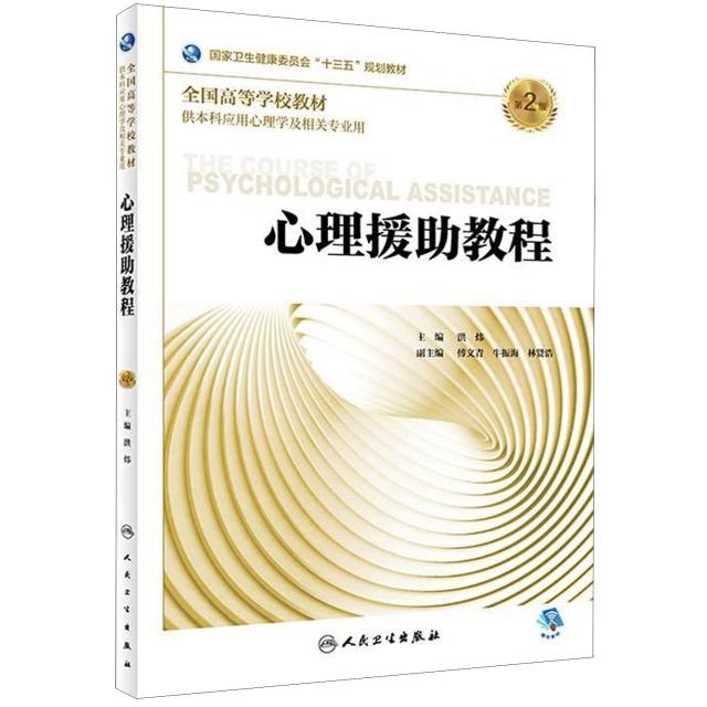 心理援助教程(第2版/本科心理/配增值)