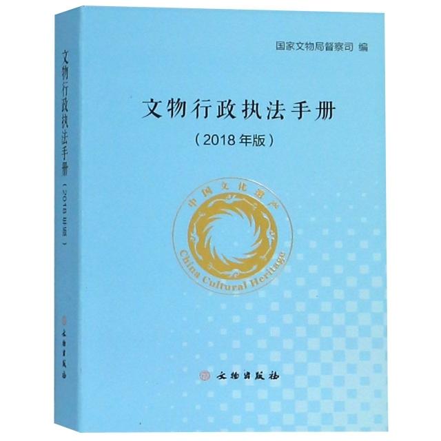 文物行政執法手冊(2018年版)