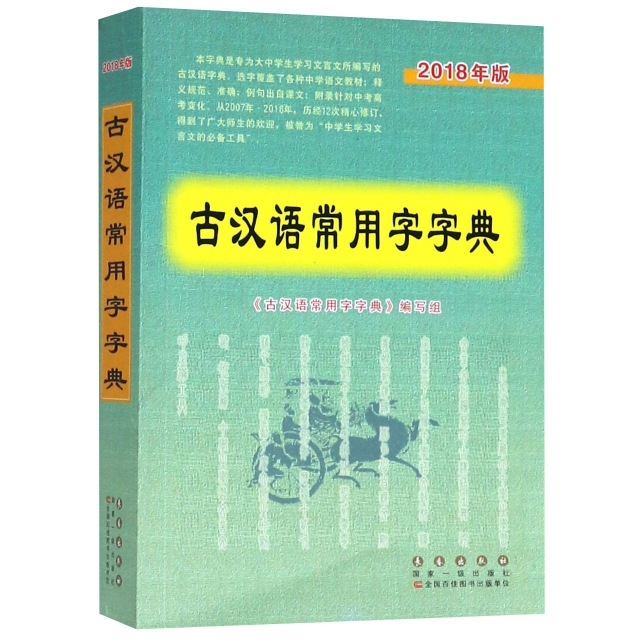 古漢語常用字字典(2018年版)