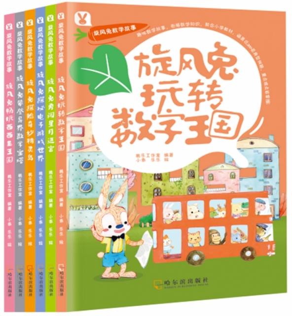 旋风兔数学故事(共6册)