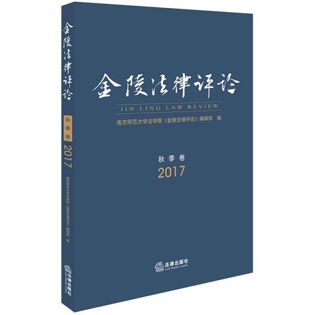 金陵法律評論(秋季卷2017)