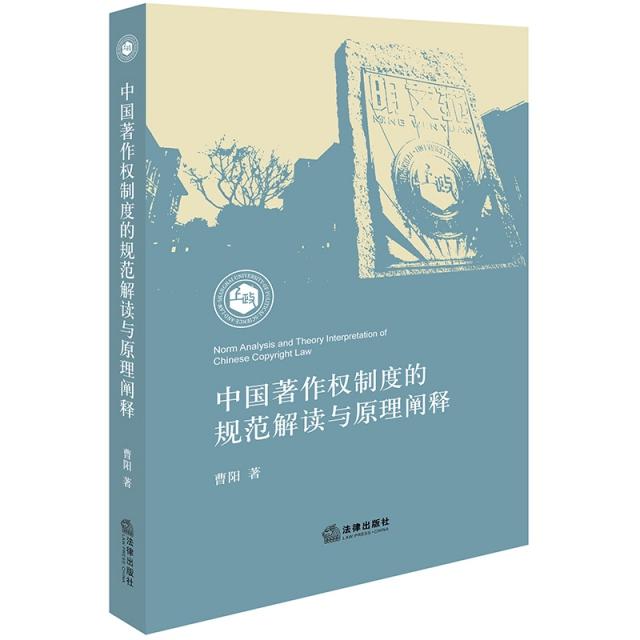 中國著作權制度的規範解讀與原理闡釋