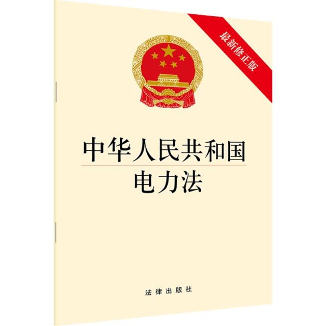 中華人民共和國電力法(最新修正版)