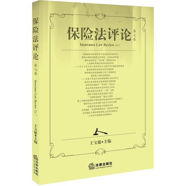 保險法評論(第7卷)