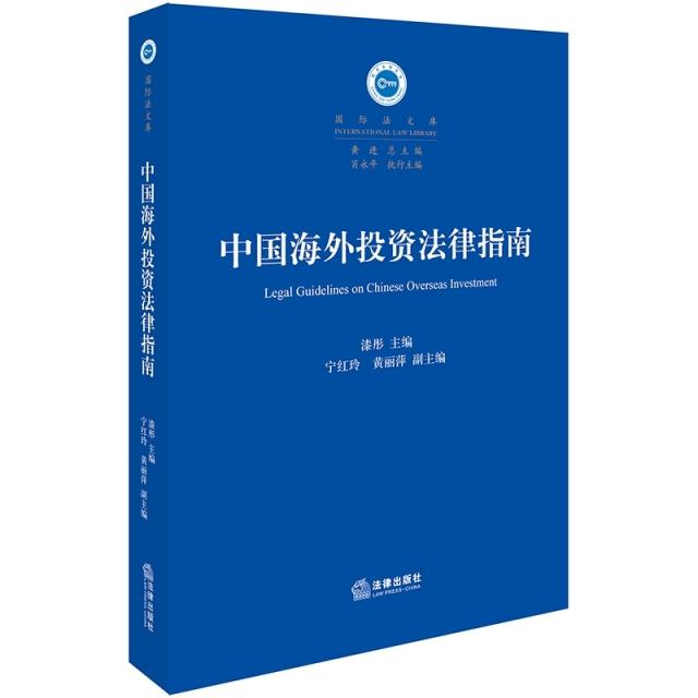 中國海外投資法律指南