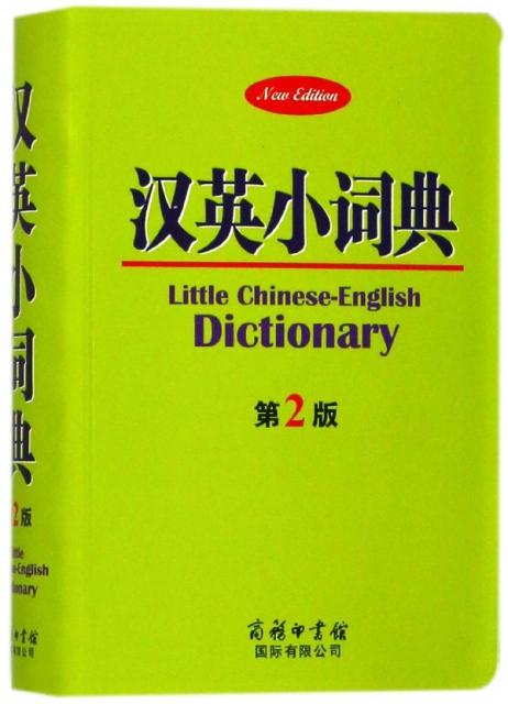 漢英小詞典(第2版)