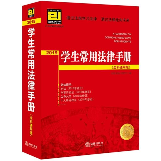 2019學生常用法律手冊(全科通用版)/21世紀教學法規叢書