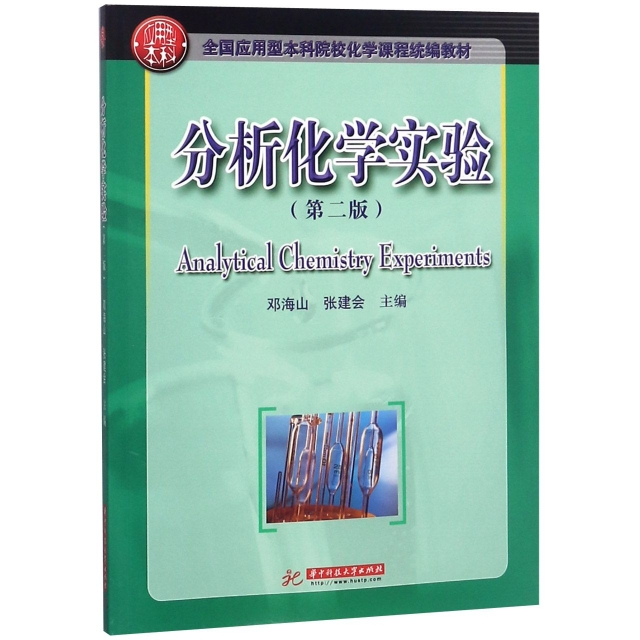 分析化学实验(第2版