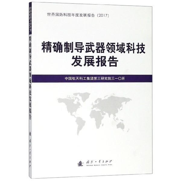 精確制導武器領域科技發展報告(2017)/世界國防科技年度發展報告