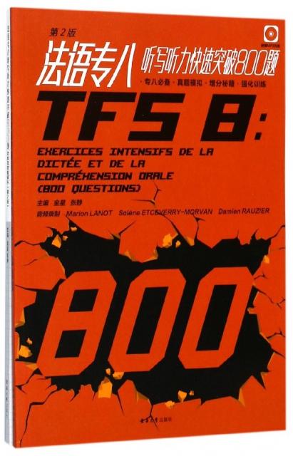 法語專八聽寫聽力快速突破800題(附光盤及文本答案解析第2版)
