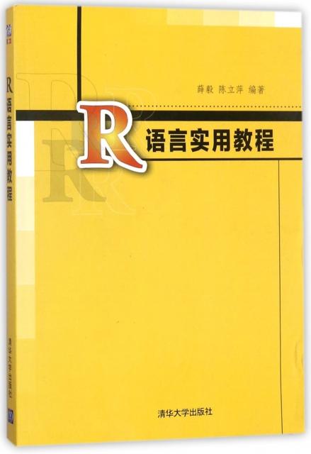 R語言實用教程