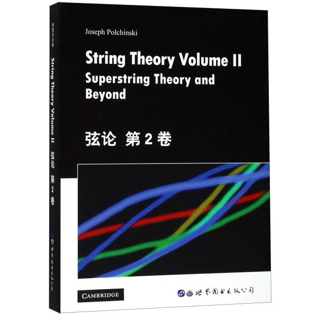 弦論(第2卷)(英文版)