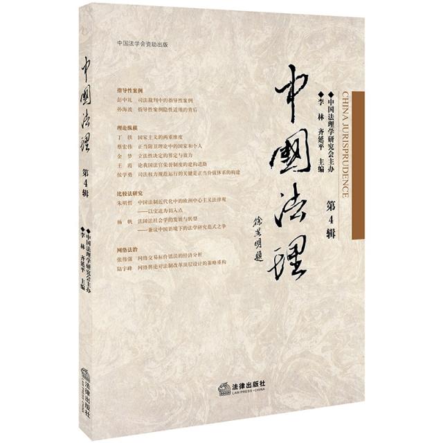 中國法理(第4輯)