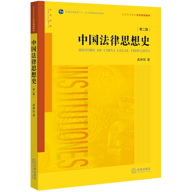 中國法律思想史(第二版)