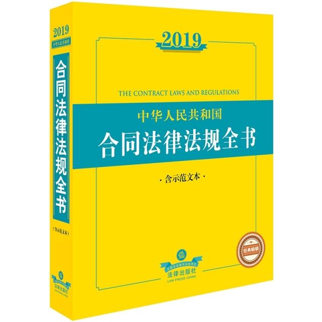 2019中華人民共和國合同法律法規全書